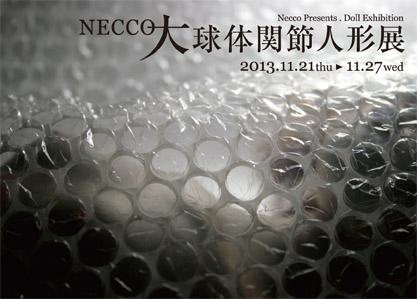 NECCO 大球体関節人形展